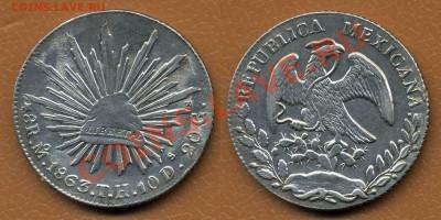 Старая Мексика. - M1863-8R-Mo