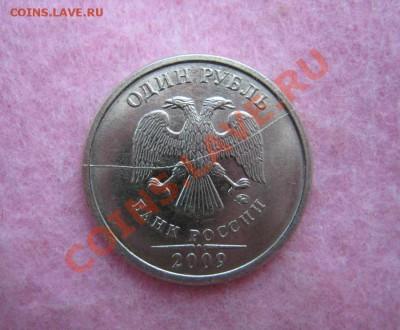 Бракованные монеты - 2009 р .JPG