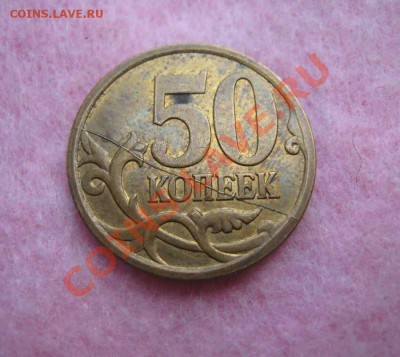 Бракованные монеты - 50 к.JPG