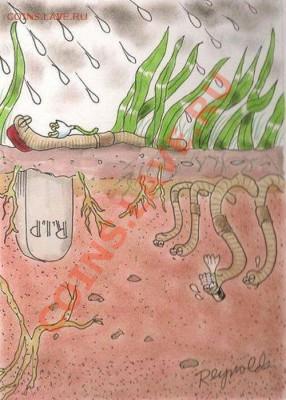 юмор - черви-RIP-песочница-167446