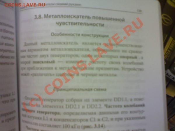 Корякин-Черняк С.Л. Семьян А.П. Металлоискатели своими рукам - 16082009189