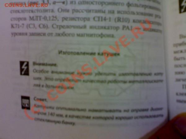 Корякин-Черняк С.Л. Семьян А.П. Металлоискатели своими рукам - 16082009188