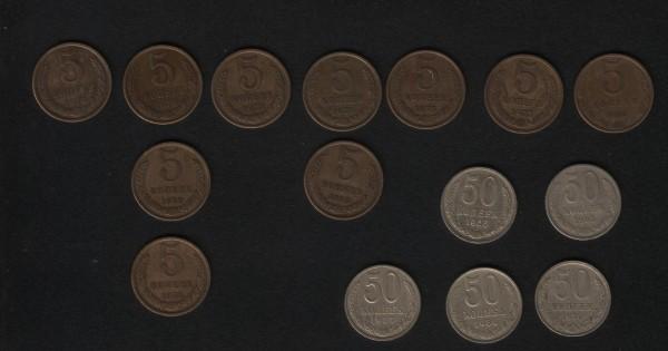 15 монет советов, простые года: 5 и 50 копеек - совки2.JPG