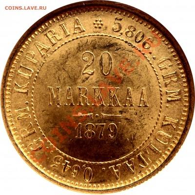 Коллекционные монеты форумчан (золото) - 20 Markkaa 1879 MS-63 (4).JPG