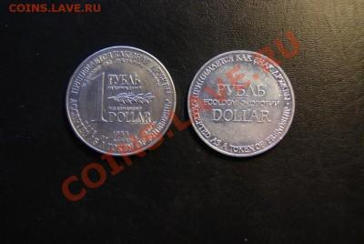 Куплю монету (жетон) Рубль-доллар экологии. - 2354589793