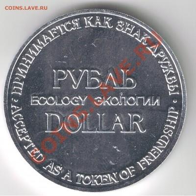 Куплю монету (жетон) Рубль-доллар экологии. - рд1