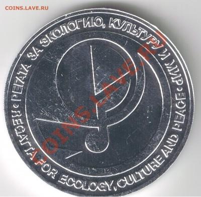 Куплю монету (жетон) Рубль-доллар экологии. - рд3