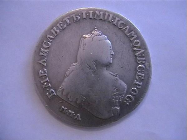 просьба оценить рубль лизы1755,1755 - 14.08.2008 12_15_0001