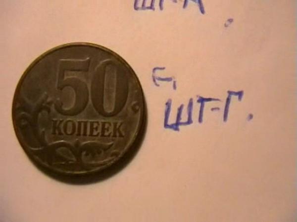 50 коп шт - г ??? - HJH