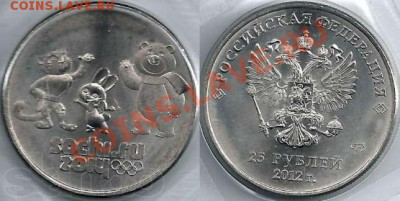 25 рублей Сочи 2012 Талисманы разновидности - 2