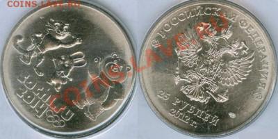 25 рублей Сочи 2012 Талисманы разновидности - 1