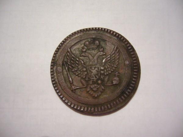 2 копейки 1802 г. (кольцевик) - P1060429.JPG