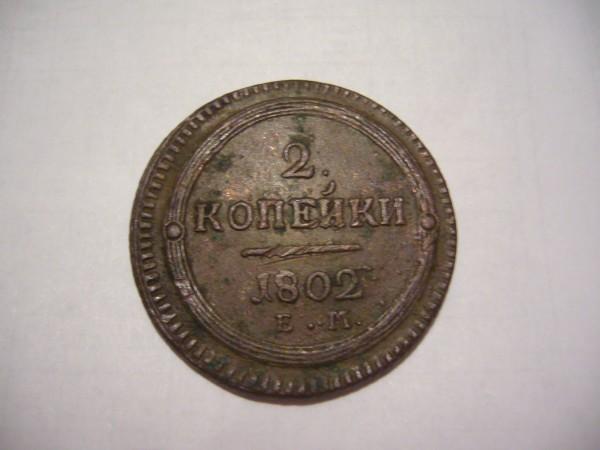 2 копейки 1802 г. (кольцевик) - P1060431.JPG