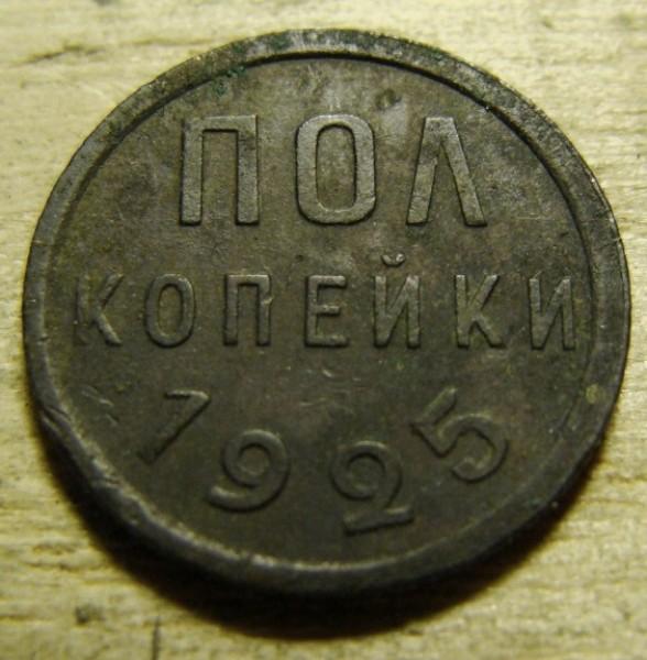 Полкопейки 1925 г. до 22.08.2008 г. - DSC02187.JPG