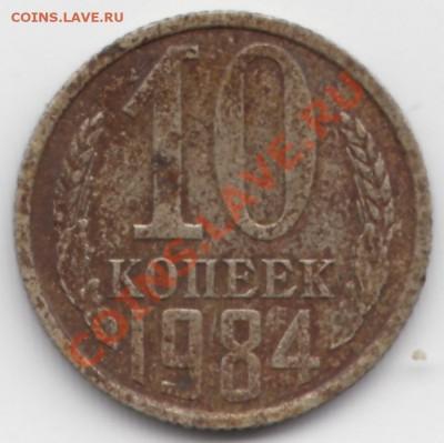 Что попадается среди современных монет - IMG_0002