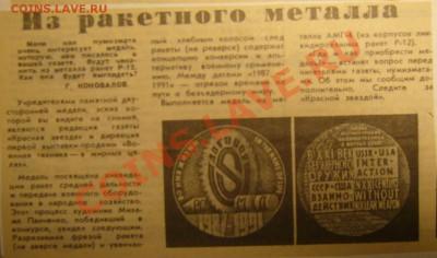 жетон рубль-доллар экологии  - 2. - P1100859.JPG