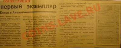 жетон рубль-доллар экологии  - 2. - P1100858.JPG