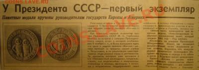 жетон рубль-доллар экологии  - 2. - P1100857.JPG
