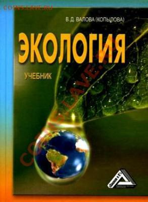 жетон рубль-доллар экологии  - 2. - 4648825