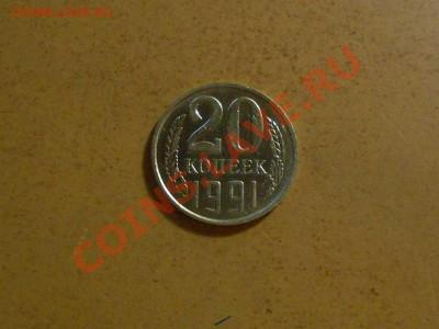 Бракованные монеты - 20 коп. 1991 г.