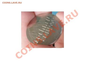 Бракованные монеты - 169.JPG