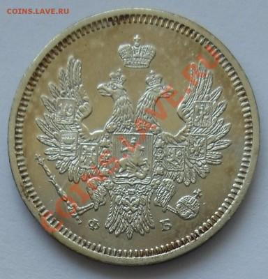 Коллекционные монеты форумчан (мелкое серебро, 5-25 коп) - DSC02824.JPG