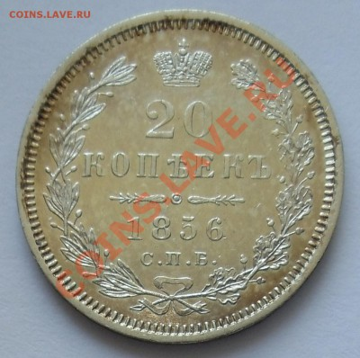 Коллекционные монеты форумчан (мелкое серебро, 5-25 коп) - DSC02823.JPG