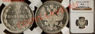 Коллекционные монеты форумчан (мелкое серебро, 5-25 коп) - NGC_MS_64_1873_20_Kopeks