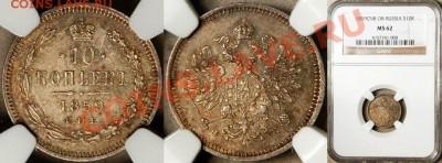 Коллекционные монеты форумчан (мелкое серебро, 5-25 коп) - NGC_MS_62_1859_10_Kopeks
