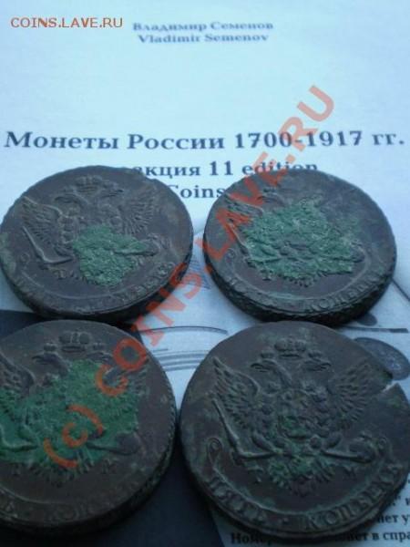 Оценка 5 коп 1787 ТМ (4шт) - P7260105
