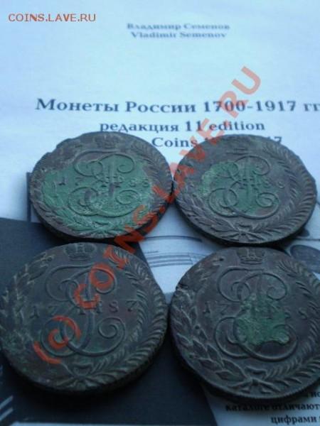Оценка 5 коп 1787 ТМ (4шт) - P7260104