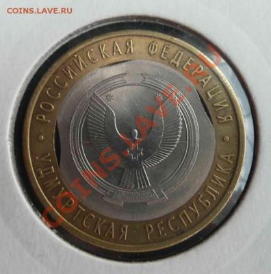 Бракованные монеты - Брак3 Удмуртия Сп