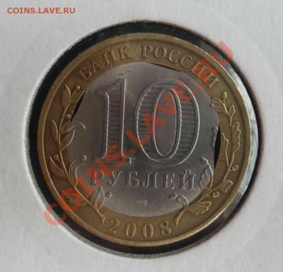 Бракованные монеты - Брак Удмуртия Сп