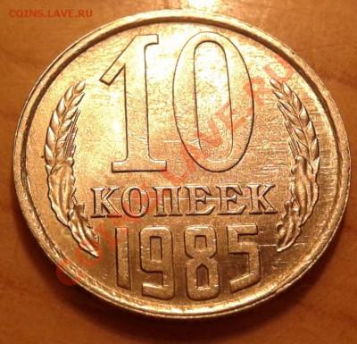 Бракованные монеты - 10 к 85-1