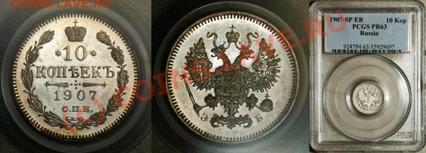10 коп 1907 PR - цена? - PCGS_PR_63_1907_10_Kopeks