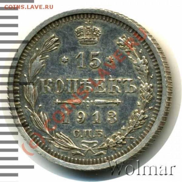 10 коп 1907 PR - цена? - 15к 1913г ЭБ1