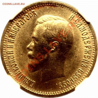 Коллекционные монеты форумчан (золото) - 10 R. 1898 AT MS-62 (3).JPG