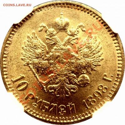 Коллекционные монеты форумчан (золото) - 10 R. 1898 AT MS-62 (4).JPG