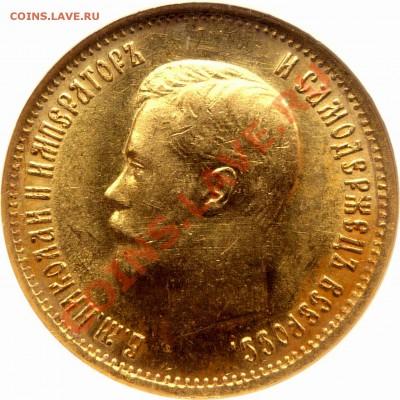 Коллекционные монеты форумчан (золото) - 10 R. 1899 O3 MS-63 (3).JPG
