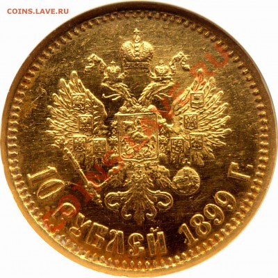 Коллекционные монеты форумчан (золото) - 10 R. 1899 O3 MS-63 (4).JPG