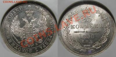Коллекционные монеты форумчан (мелкое серебро, 5-25 коп) - IMG_4413.JPG