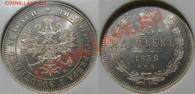 Коллекционные монеты форумчан (мелкое серебро, 5-25 коп) - IMG_4420.JPG