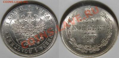 Коллекционные монеты форумчан (мелкое серебро, 5-25 коп) - IMG_4415.JPG