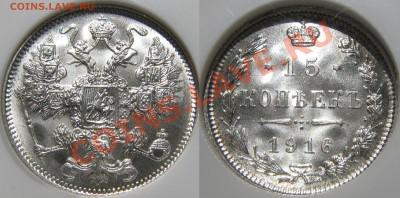 Коллекционные монеты форумчан (мелкое серебро, 5-25 коп) - IMG_4431.JPG
