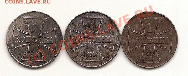 1 коп. 1916 АВЕРС - scan0070