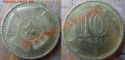 Бракованные монеты - Рисунок3