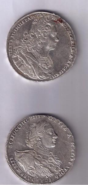 Оцените пожалуйста рубли 1723,1727г - 13 001