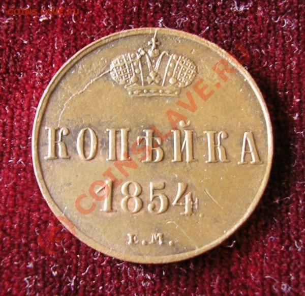 Копейка 1854 года ЕМ. - Изображение 2835