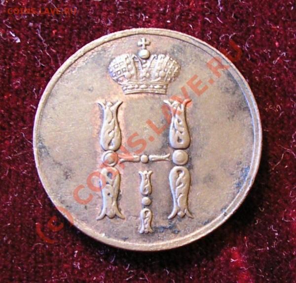 Копейка 1854 года ЕМ. - Изображение 2796