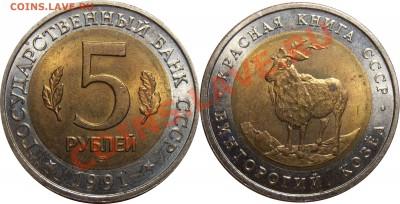 5 рублей 1991 года Красная Книга, до 12.07.2012 в 22-00 Мск - 5 рублей 1991 КК Козел